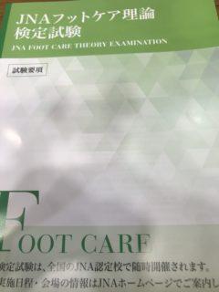 JNAフットケア理論検定試験2019.7.6(土)開催 申し込み締め切り5月27日(月)