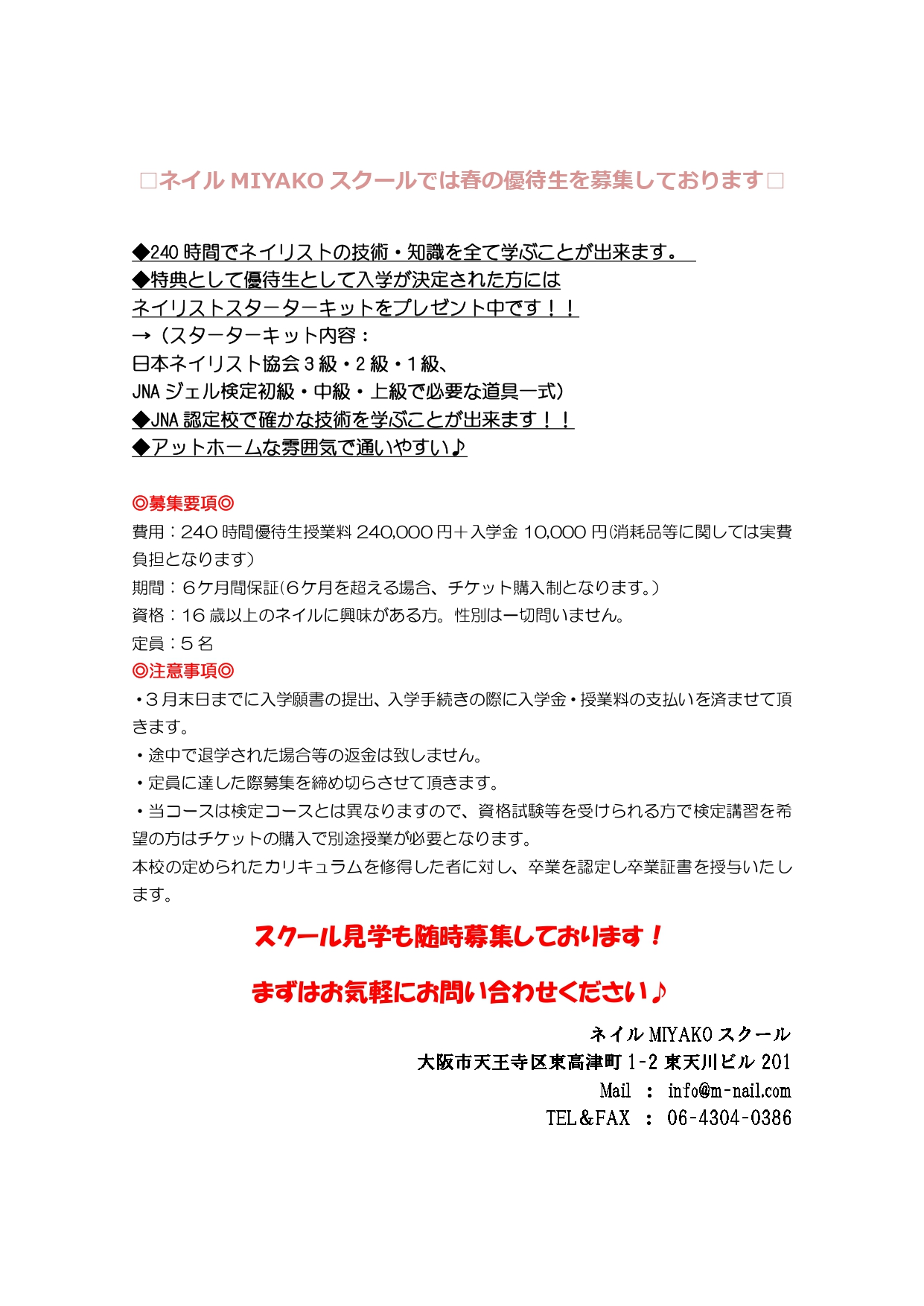 ネイルスクール優待生募集中!!