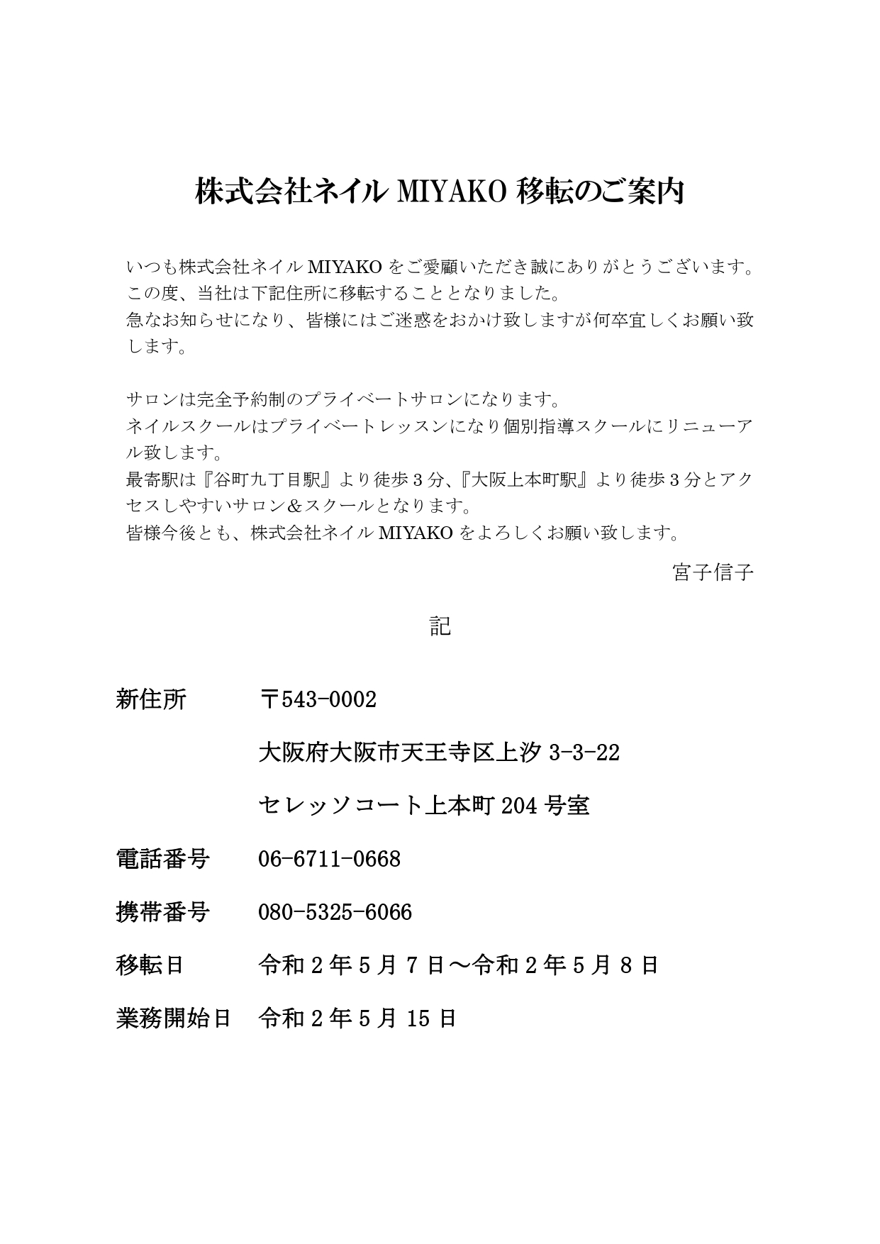 ネイルMIYAKO移転のお知らせ