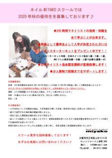 miyakoスクール2020年秋の優待生募集中です!